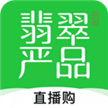 翡翠严品 V4.5.10 官方安卓版