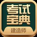 建造师考试宝典 V7.0 安卓版