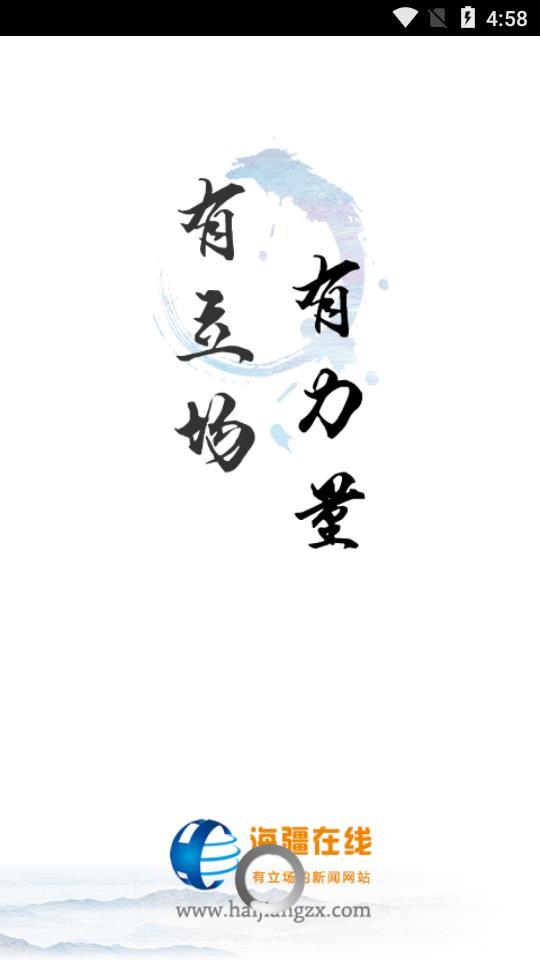 海疆在线 V1.0.1 安卓版截图1