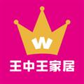 王中王家居 V1.0.3 安卓版