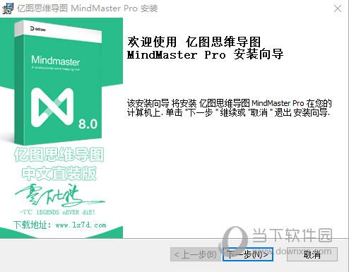 MindMaster主题限制破解版