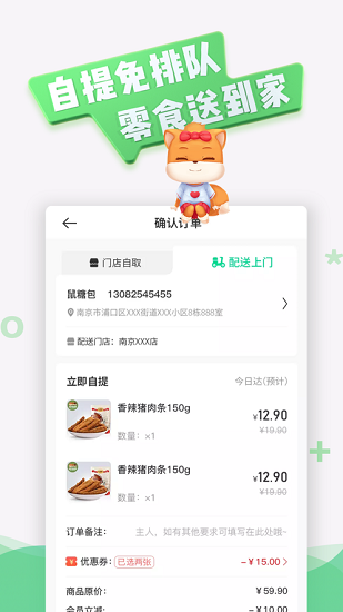 松鼠绿卡 V1.0.0 安卓版截图1
