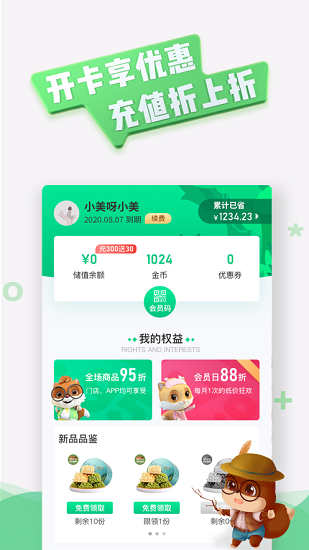 松鼠绿卡 V1.0.0 安卓版截图2