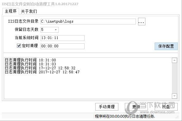 IIS日志文件定时自动清理工具