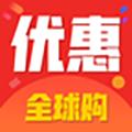 优惠全球购 V3.4.7 安卓版