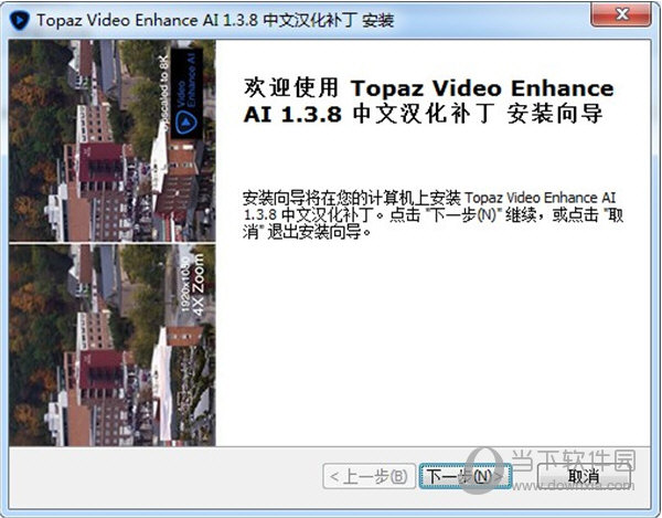 Topaz Video Enhance AI中文补丁
