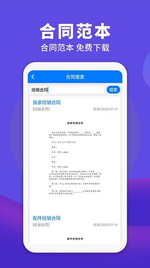 民法典 V1.0.2 安卓版截图2