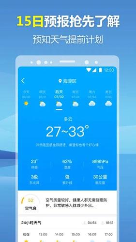 暖心天气预报 V10.4 安卓版截图3