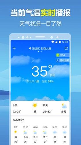 暖心天气预报 V10.4 安卓版截图4
