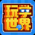 玩学世界 V1.0.9 安卓版