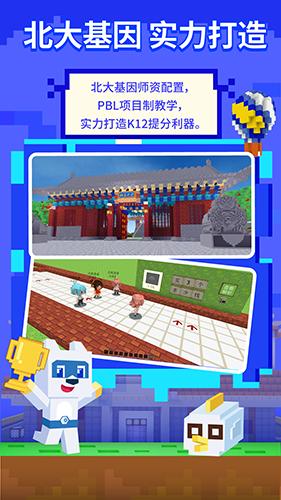 玩学世界 V1.0.9 安卓版截图2