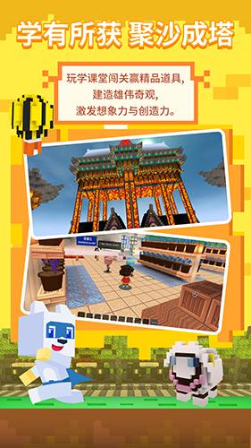 玩学世界 V1.0.9 安卓版截图3
