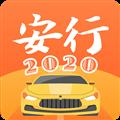 安行驾考2020破解版 V2.3.3 安卓版