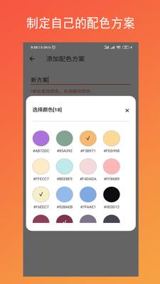 彩羽 V1.13 安卓无广告版截图3