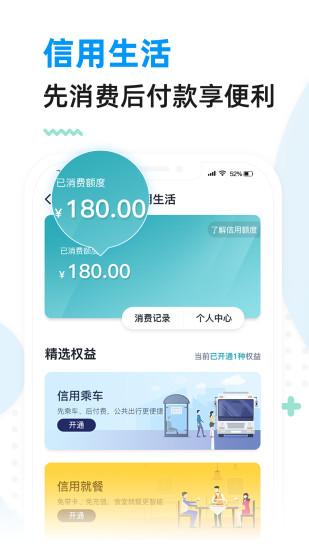 厦门市民卡 V4.1.8 安卓最新版截图2