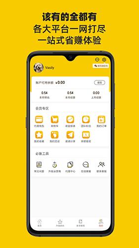 吉美淘 V0.1.1 安卓版截图2