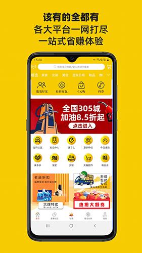 吉美淘 V0.1.1 安卓版截图3