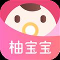 柚宝宝孕育 V5.2.5 iPhone版