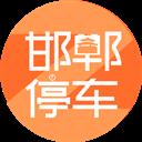 邯郸停车Z V1.5.5 安卓版