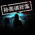 孙美琪破解版 V1.2 安卓版