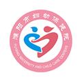濮阳市妇幼保健院 V3.4.5 安卓版