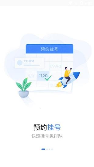 濮阳市妇幼保健院 V3.4.5 安卓版截图1