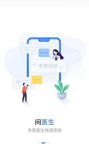 濮阳市妇幼保健院 V3.4.5 安卓版截图2