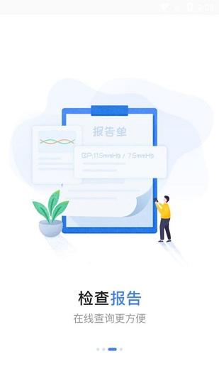 濮阳市妇幼保健院 V3.4.5 安卓版截图3