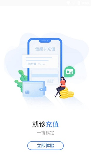 濮阳市妇幼保健院 V3.4.5 安卓版截图4