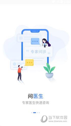 濮阳市妇幼保健院APP