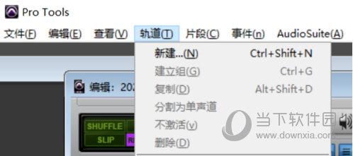 Pro Tools2020破解版