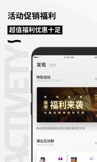 秀动 V4.8.8 安卓版截图4