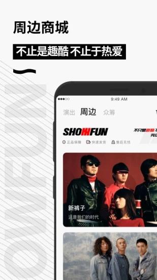 秀动 V4.8.8 安卓版截图5