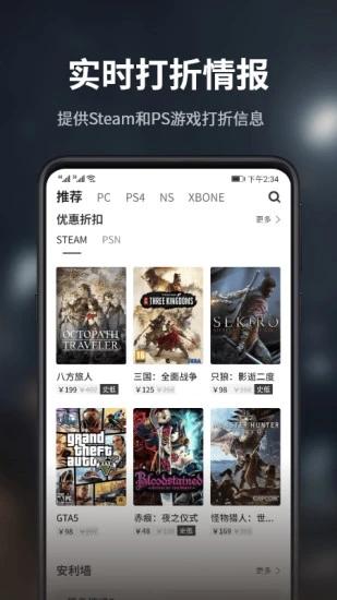 游民星空手机版 V5.7.00 安卓版截图3