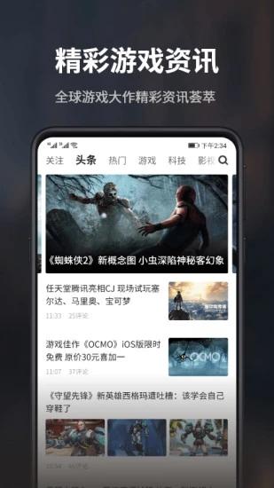 游民星空手机版 V5.7.00 安卓版截图1