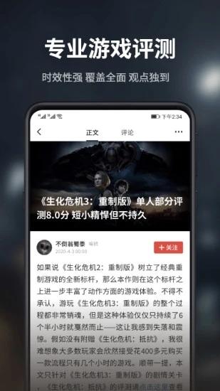 游民星空手机版 V5.7.00 安卓版截图4