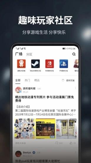 游民星空手机版 V5.7.00 安卓版截图5