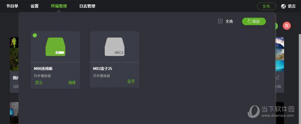 摩西尔MB新版离线云平台PC端