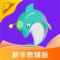 新华同步学教辅版 V3.19.2 安卓版