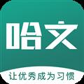 哈文教育 V1.0 安卓版