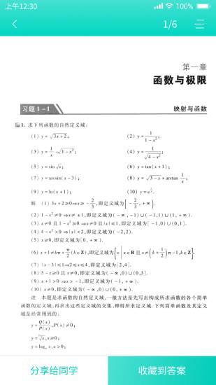 大学作业答案 V1.2.3 安卓版截图4