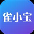 雀小宝 V4.6.2.8 安卓版