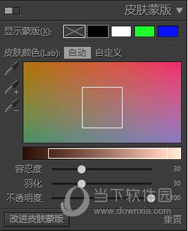 SkinFiner中文破解版