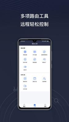 京东云无线宝 V2.3.1 安卓版截图2