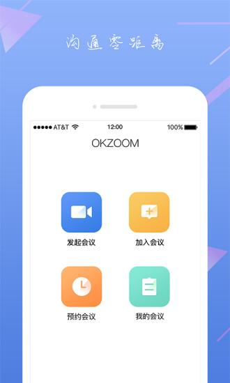 OKZOOM视频会议 V1.4.6 安卓版截图1