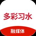 多彩习水 V1.3.9 安卓版