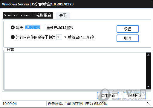 Windows Sever IIS定时重启工具