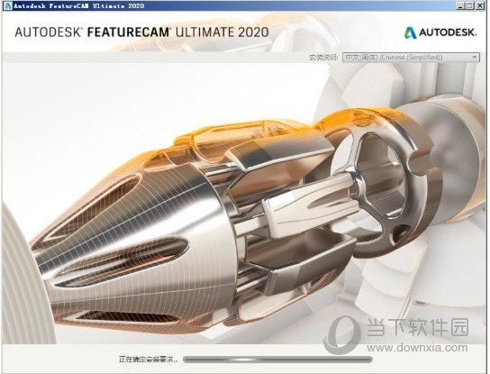 FeatureCAM2020注册机