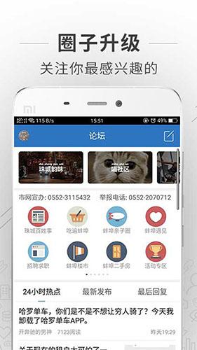 蚌埠论坛 V5.3.0 安卓版截图1