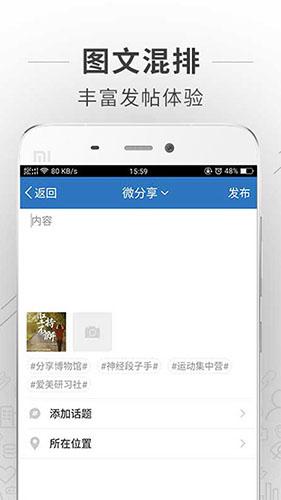 蚌埠论坛 V5.3.0 安卓版截图3